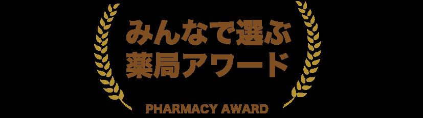 全国の薬局から創意工夫している薬局を表彰する「薬局アワード」~人々の健康のために薬局が更なる一歩を踏み出す機会を創造する~